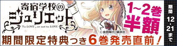 『寄宿学校のジュリエット』6巻配信直前!
