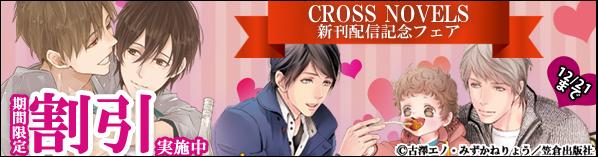 CROSS NOVELS 12月新刊配信記念フェア