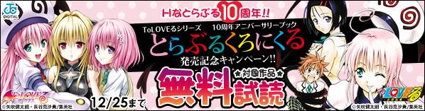 Hなとらぶる10周年!!キャンペーン