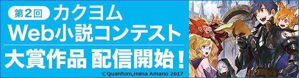 カクヨムWEB小説コンテスト 大賞作品配信!