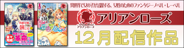 アリアンローズ12月 新刊
