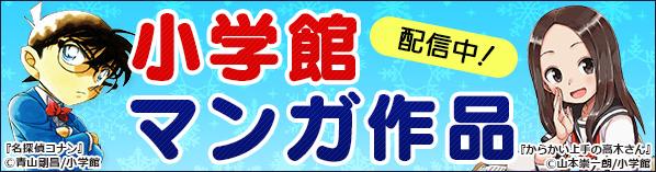 小学館マンガが配信開始!