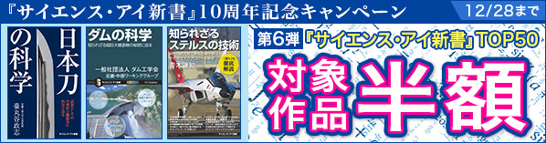 『サイエンス・アイ新書』10周年記念 キャンペーン  第6弾