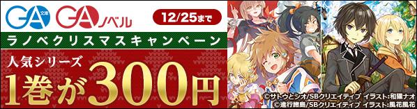 GA文庫&GAノベル「ラノベ クリスマス」キャンペーン