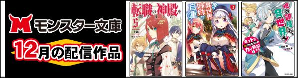 モンスター文庫12月新刊