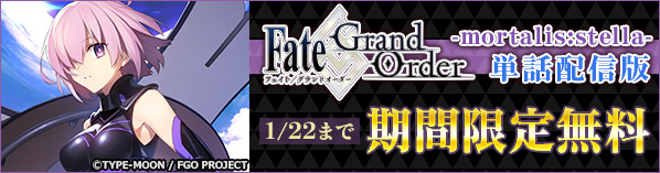 「Fate/Grand Order -mortalis:stella-」1巻発売記念!
