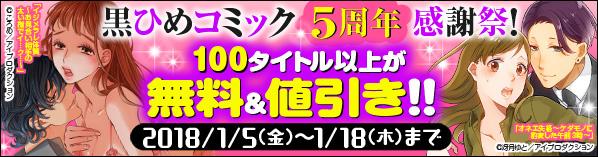 黒ひめコミック5周年感謝祭!