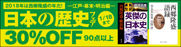 2018年は西郷隆盛の年だ! 日本の歴史フェア―江戸・幕末・明治編―