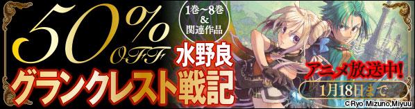 「グランクレスト戦記」アニメ化記念フェア