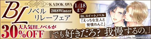 KADOKAWA BLリレーフェア