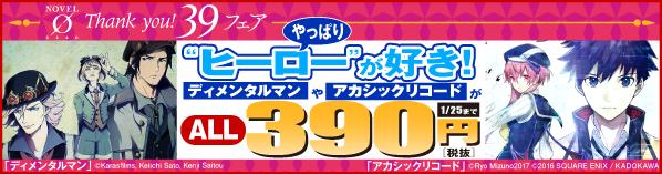 """ノベルゼロ""""Thank you!39""""フェア 第2弾"""