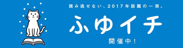 集英社ふゆイチ_2017