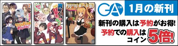 GA文庫・ GAノベル1月配信作品