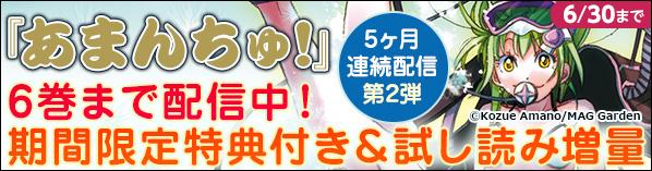 『あまんちゅ』電子版が配信開始!