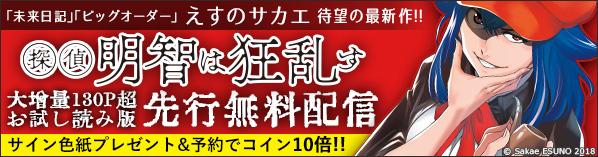 『探偵明智は狂乱す』1、2巻配信記念キャンペーン