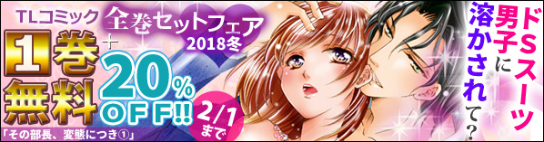 TLコミック全巻セットフェア2018冬