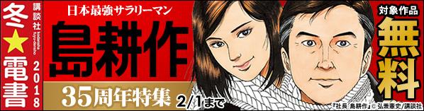 日本最強サラリーマン『島耕作』35周年特集