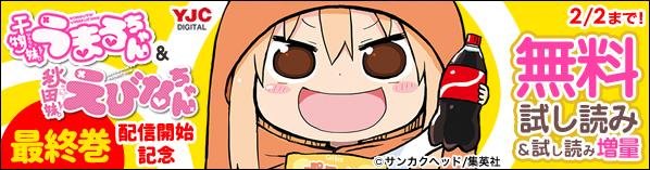 「干物妹!うまるちゃん」&「秋田妹!えびなちゃん」最終巻配信開始キャンペーン!