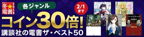 冬☆電書 講談社の電書ザ・ベスト50