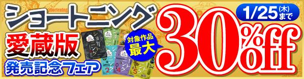 er-ショートニング【愛蔵版】発売記念フェア