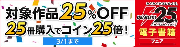 電撃25周年記念 電子書籍フェア