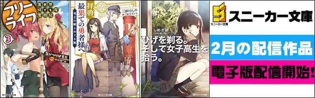 角川スニーカー文庫2月の配信作品