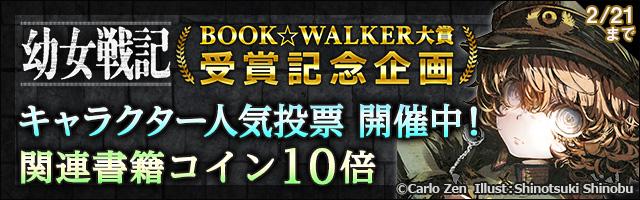 BOOK☆WALKER 大賞受賞記念「幼女戦記」フェア