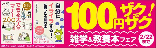 100円ザクザク!雑学&教養本フェア
