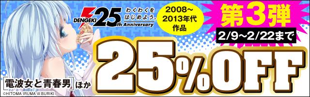 電撃25周年記念 電子書籍フェア ラノベ第3弾