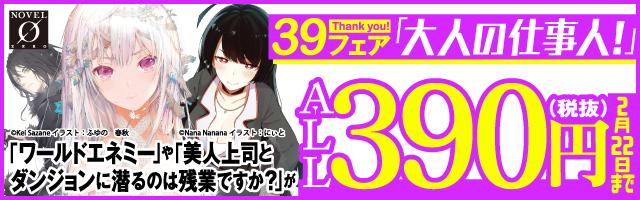 """ノベルゼロ""""Thank you!39""""フェア"""
