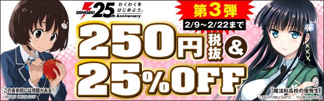 電撃25周年記念 電子書籍フェア第3弾