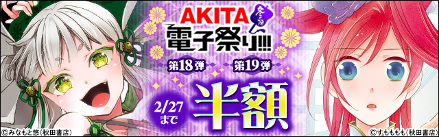 AKITA電子祭り 冬の陣 第18-19弾