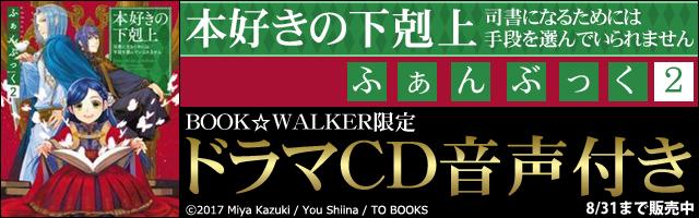 『本好きの下剋上ふぁんぶっく2』BOOK☆WALKER限定版配信!