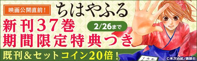 映画公開直前!『ちはやふる』新刊37巻配信フェア