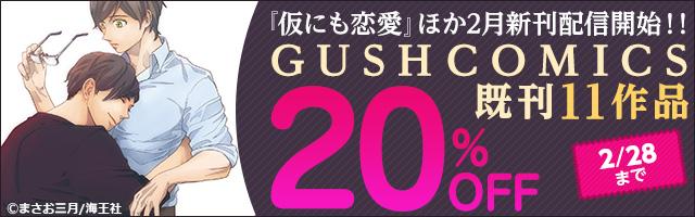 年下攻め特集&GUSH COMICS 新刊配信記念特集