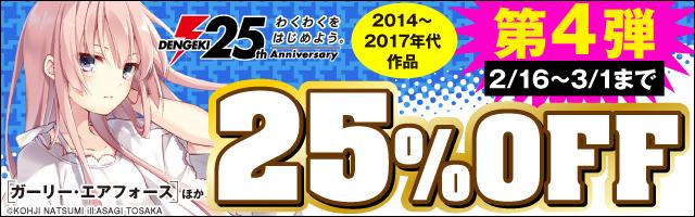 電撃25周年記念 電子書籍フェア ラノベ第4弾
