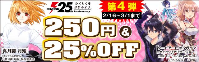 電撃25周年記念 電子書籍フェア第4弾