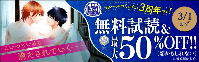 フルールコミックス3周年フェア