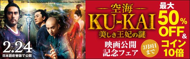 KUKAIー空海― 映画化フェア