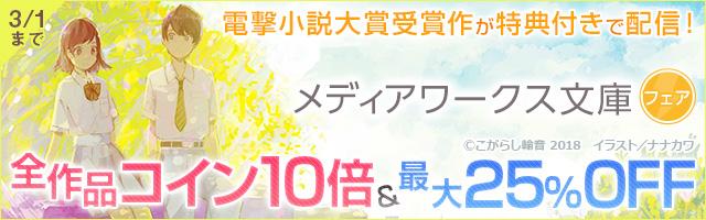 第24回電撃小説大賞 メディアワークス文庫大賞フェア
