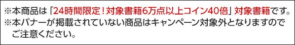 文芸ゲリラコイン40倍キャンペーン