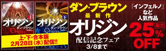 ダン・ブラウン「ラングドン」シリーズ最新刊『オリジン』配信フェア