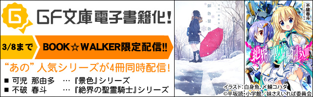 GF文庫 電子書籍化!