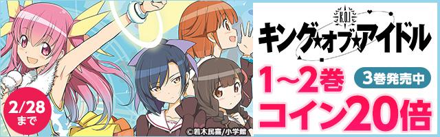 キング・オブ・アイドル3巻発売記念キャンペーン