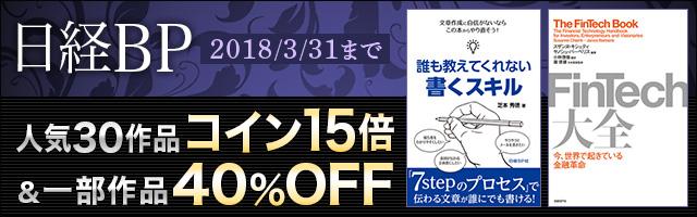 日経BP社 3月のオススメ実用