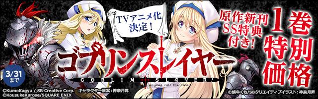 TVアニメ化決定!ゴブリンスレイヤー