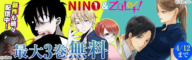 NINO配信1周年記念キャンペーン
