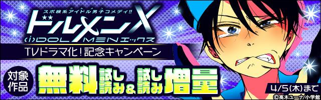 「ドルメンX」TVドラマ化!記念キャンペーン