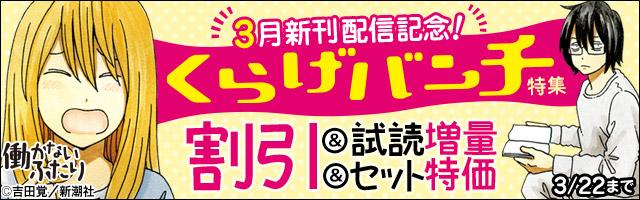 3月新刊配信記念!くらげバンチ特集