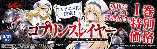 「ゴブリンスレイヤー」TVアニメ化決定!
